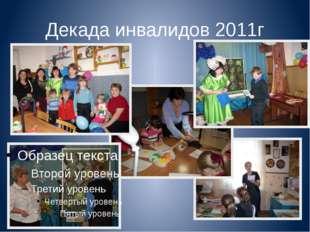 Декада инвалидов 2011г