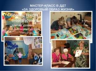 МАСТЕР-КЛАСС В ДДТ «ЗА ЗДОРОВЫЙ ОБРАЗ ЖИЗНИ»