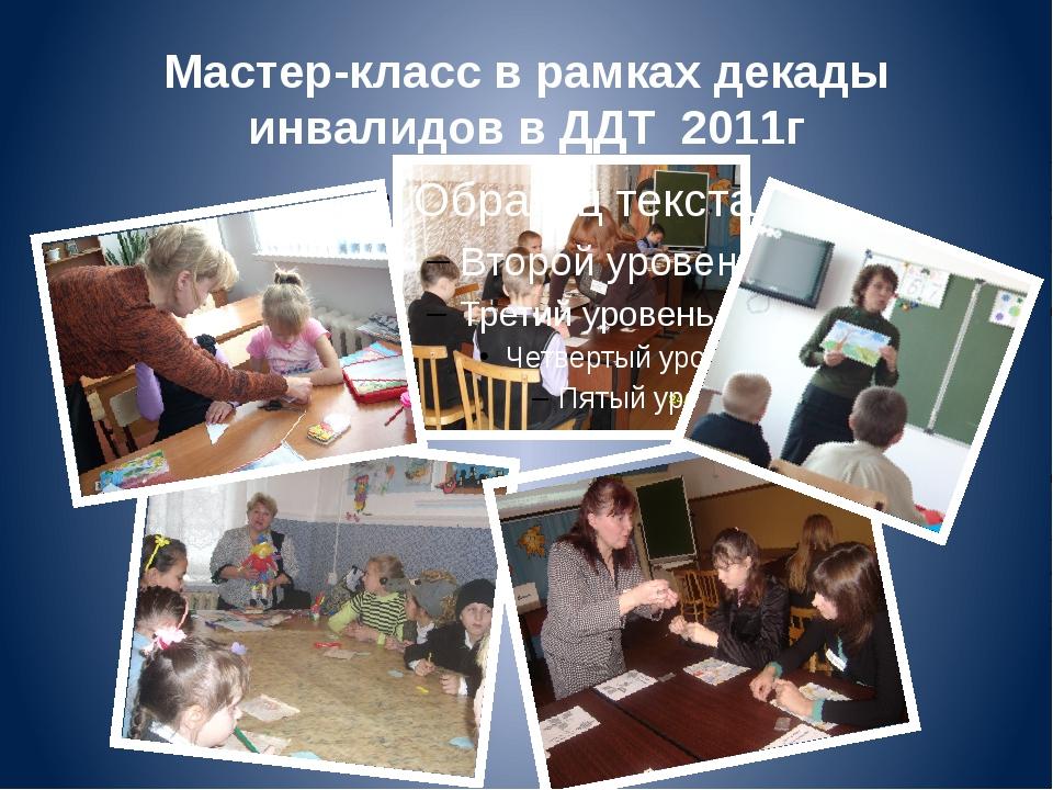 Мастер-класс в рамках декады инвалидов в ДДТ 2011г