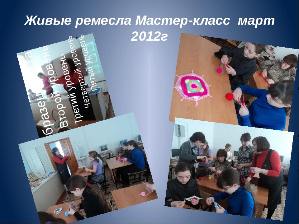 Живые ремесла Мастер-класс март 2012г