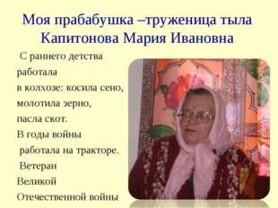 Моя прабабушка –труженица тыла Капитонова Мария Ивановна С раннего детства р