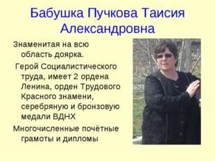 Бабушка Пучкова Таисия Александровна Знаменитая на всю область доярка. Герой