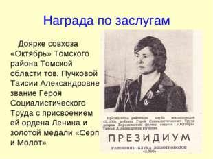 Награда по заслугам Доярке совхоза «Октябрь» Томского района Томской области