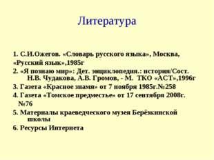 Литература 1. С.И.Ожегов. «Словарь русского языка», Москва, «Русский язык»,19