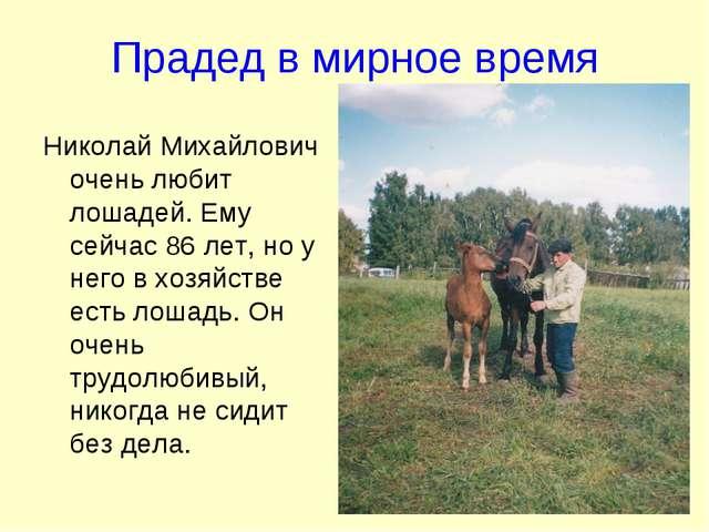 Прадед в мирное время Николай Михайлович очень любит лошадей. Ему сейчас 86 л...