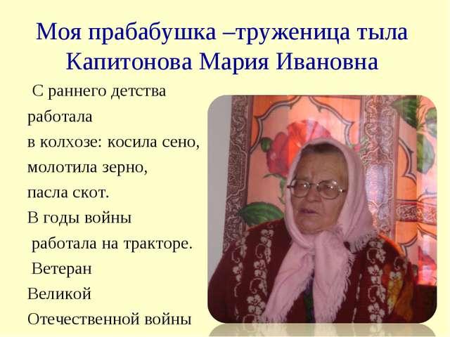 Моя прабабушка –труженица тыла Капитонова Мария Ивановна С раннего детства р...