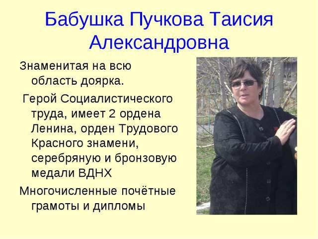 Бабушка Пучкова Таисия Александровна Знаменитая на всю область доярка. Герой...