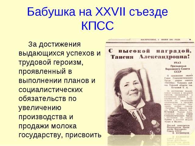 Бабушка на XXVII съезде КПСС За достижения выдающихся успехов и трудовой геро...