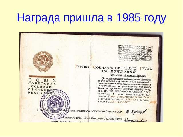 Награда пришла в 1985 году