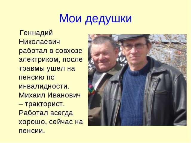 Мои дедушки Геннадий Николаевич работал в совхозе электриком, после травмы уш...