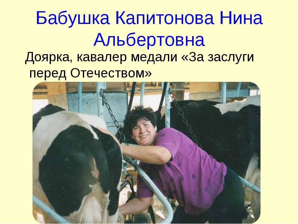 Бабушка Капитонова Нина Альбертовна Доярка, кавалер медали «За заслуги перед...