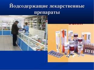Йодсодержащие лекарственные препараты