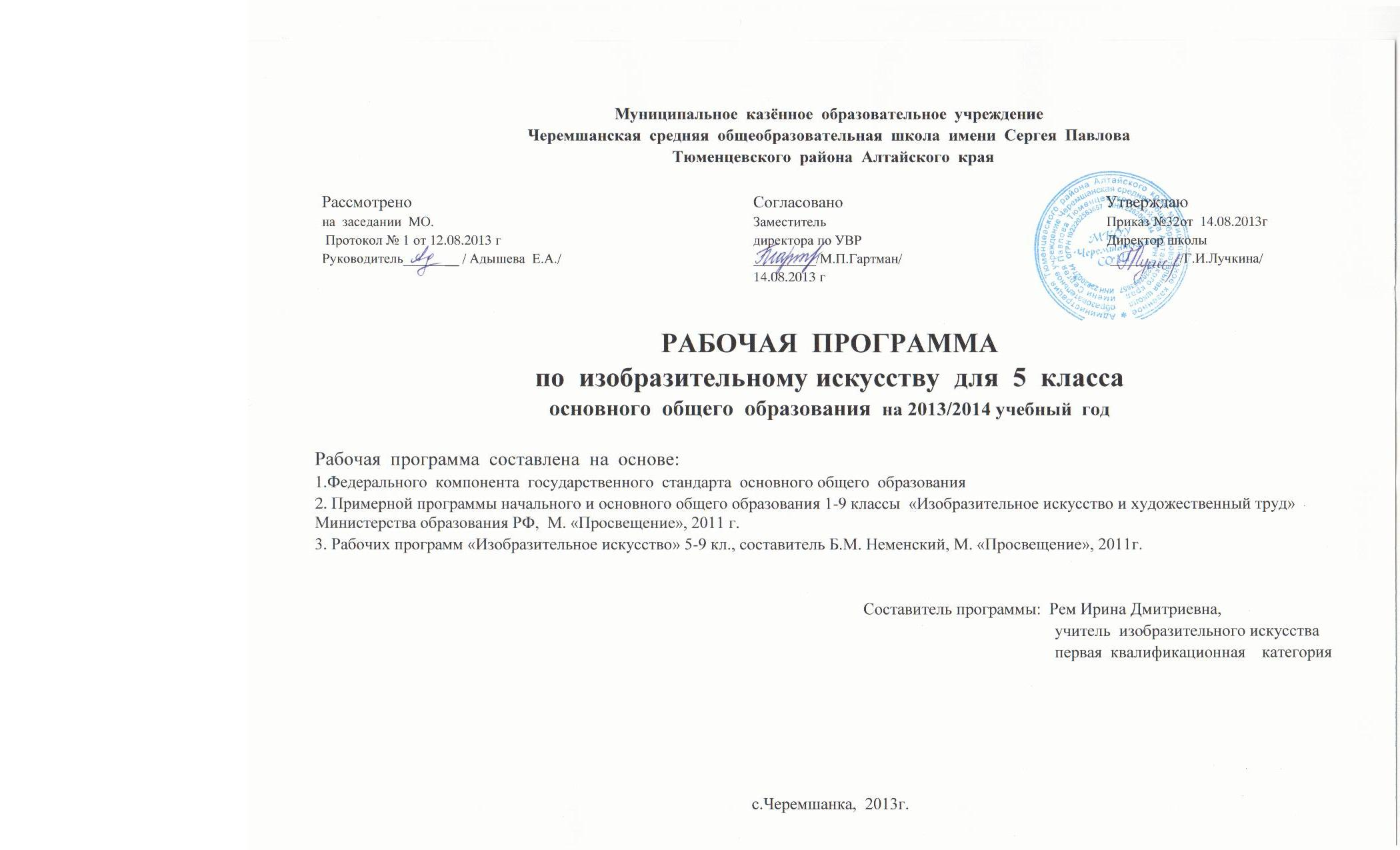 C:\Documents and Settings\User4\Local Settings\Temporary Internet Files\Content.Word\сканы история 8 013.jpg
