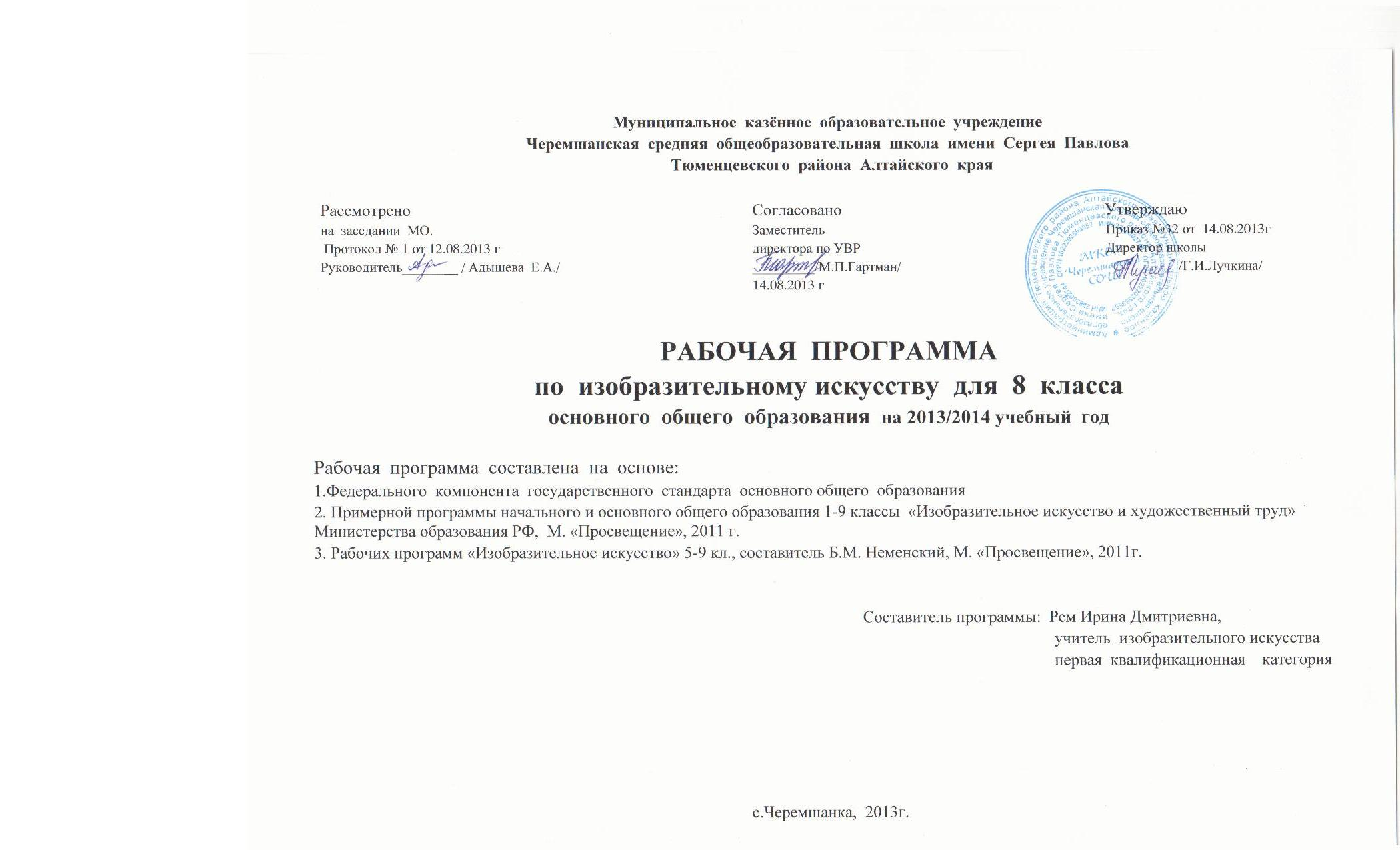 C:\Documents and Settings\User4\Local Settings\Temporary Internet Files\Content.Word\сканы история 8 010.jpg