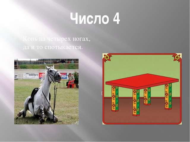 Число 4 Конь на четырех ногах, да и то спотыкается. Четыре братца под одной к...