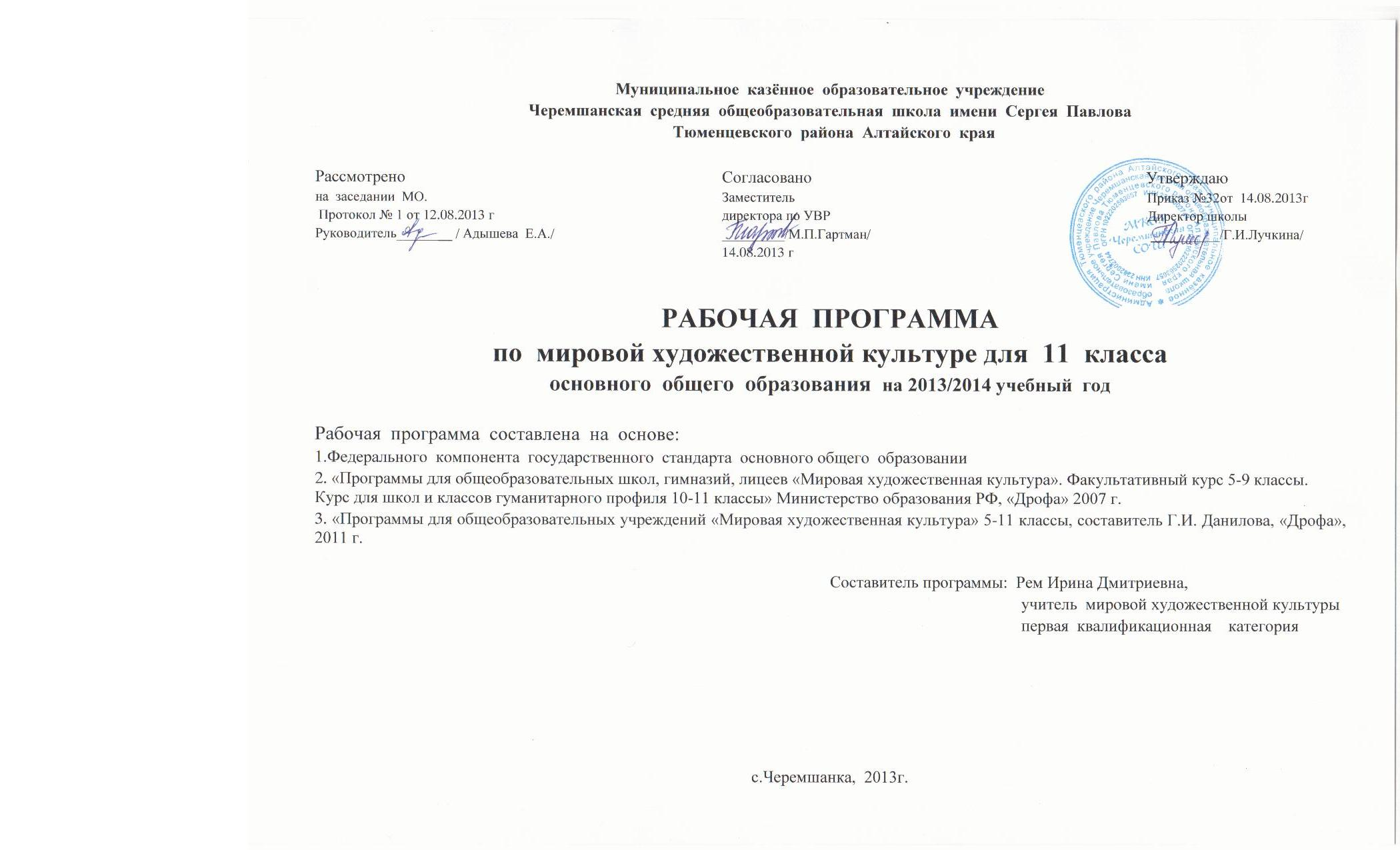 C:\Documents and Settings\User4\Local Settings\Temporary Internet Files\Content.Word\сканы история 8 014.jpg