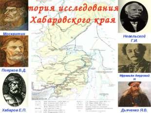 История исследования Хабаровского края Москвитин И. Хабаров Е.П. Поярков В.Д