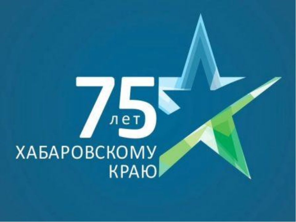 открытки хабаровскому краю