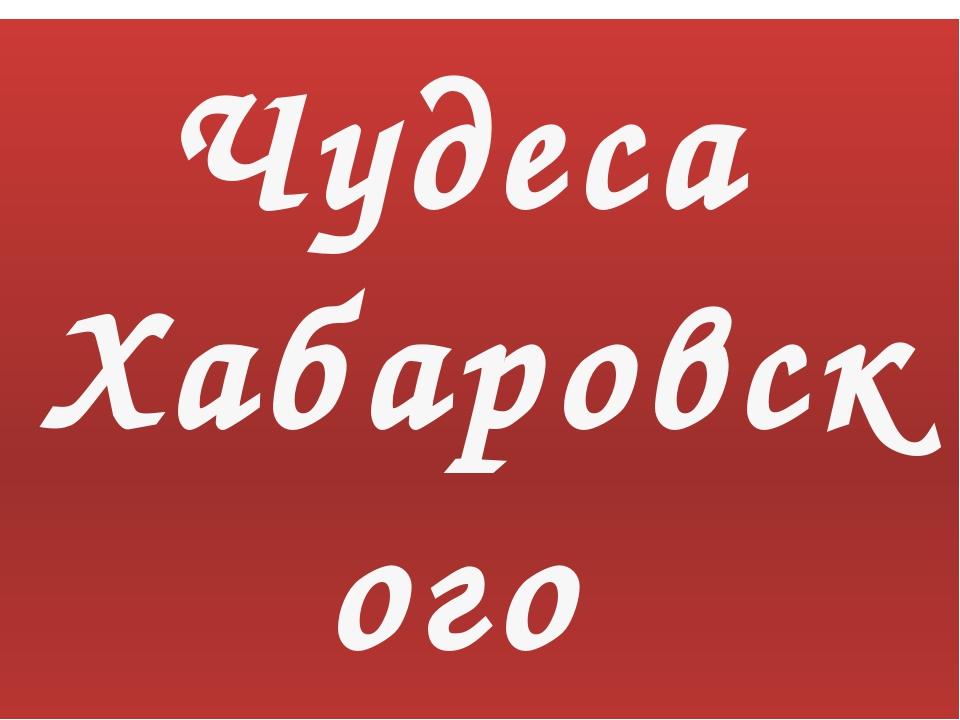 Чудеса Хабаровского края