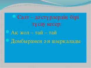 Салт – дәстүрлердің бірі тұсау кесер: Ақ жол – тай – тай Домбырамен ән шырқал
