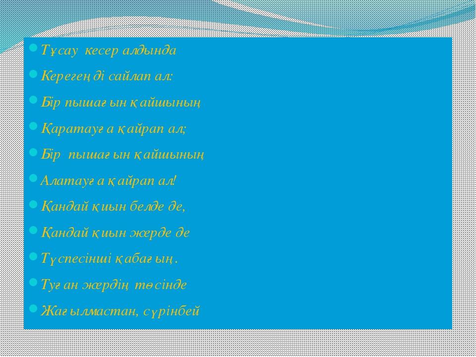 Тұсау кесер алдында Керегеңді сайлап ал: Бір пышағын қайшының Қаратауға қайра...