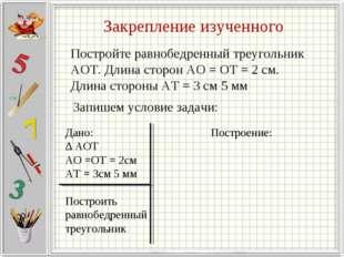 Закрепление изученного Постройте равнобедренный треугольник АОТ. Длина сторон