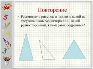 Повторение Рассмотрите рисунок и назовите какой из треугольников разносторонн