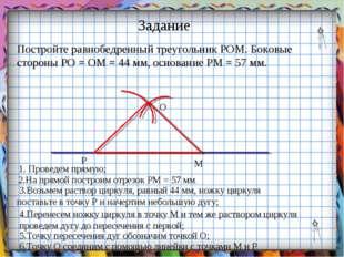 Заголовок слайда Задание Постройте равнобедренный треугольник РОМ. Боковые ст