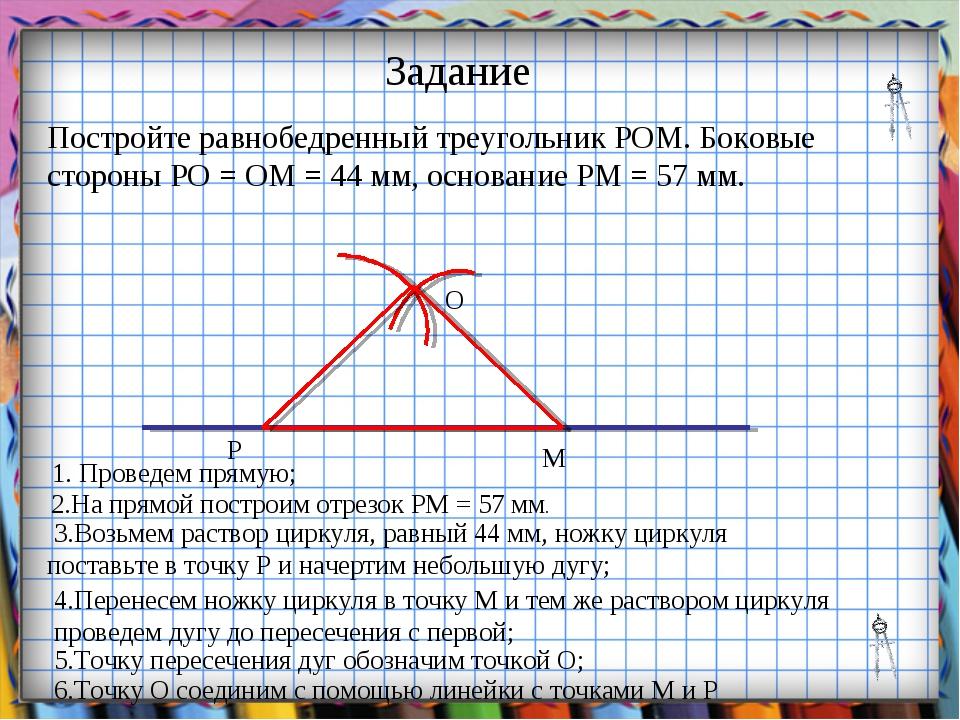 Как из одного треугольника сделать 5 треугольников 777