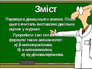 Зміст Перевірка домашнього знання. Після цього вчитель виставляю декілька оці