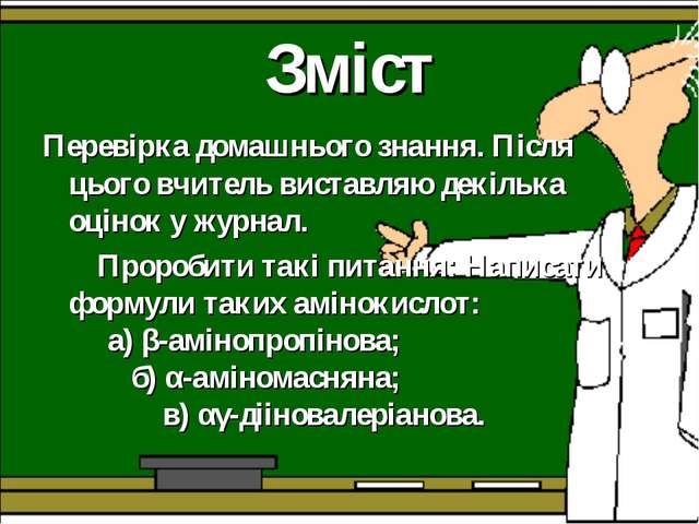 Зміст Перевірка домашнього знання. Після цього вчитель виставляю декілька оці...