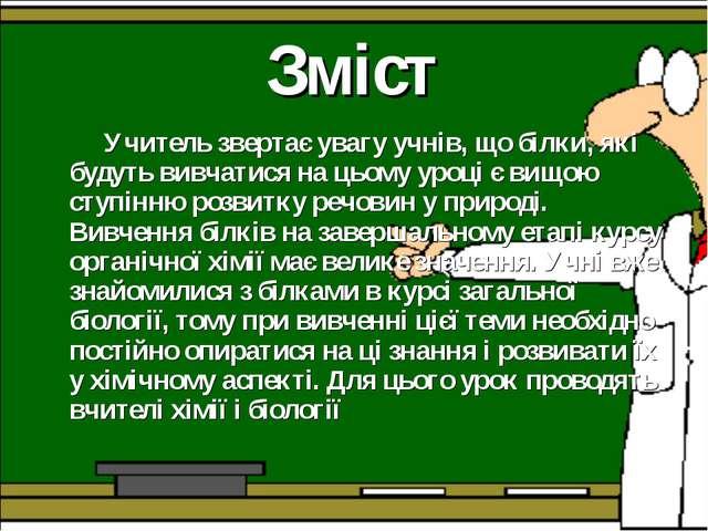 Зміст Учитель звертає увагу учнів, що білки, які будуть вивчатися на цьому ур...