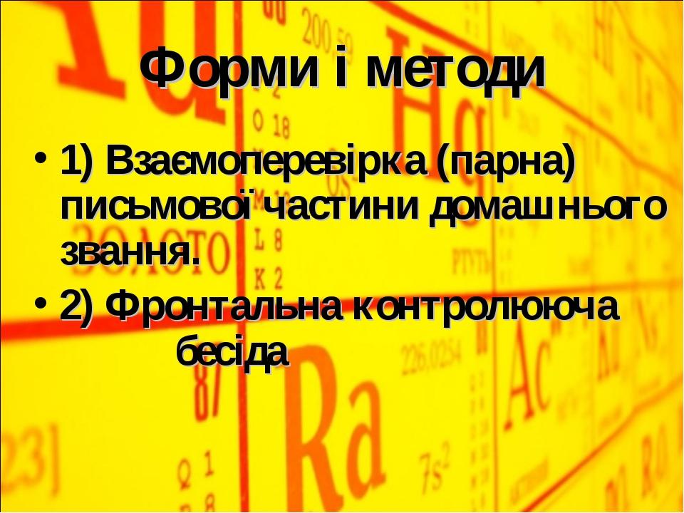 Форми і методи 1) Взаємоперевірка (парна) письмової частини домашнього звання...