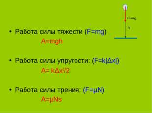Работа силы тяжести (F=mg) A=mgh Работа силы упругости: (F=k|Δx|) A= kΔx2/2 Р