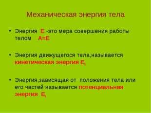 Механическая энергия тела Энергия Е -это мера совершения работы телом А=Е Эне