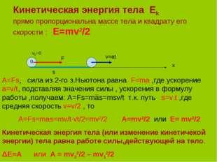 Кинетическая энергия тела Еk прямо пропорциональна массе тела и квадрату его