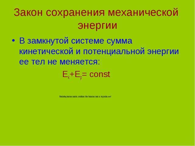 Закон сохранения механической энергии В замкнутой системе сумма кинетической...