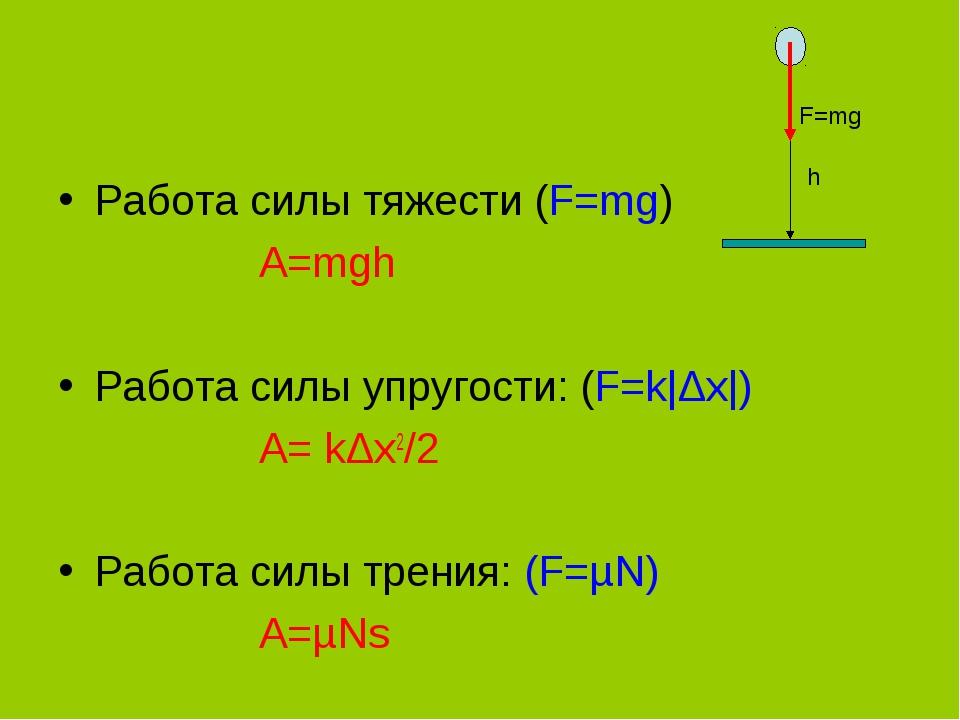 Работа силы тяжести (F=mg) A=mgh Работа силы упругости: (F=k|Δx|) A= kΔx2/2 Р...