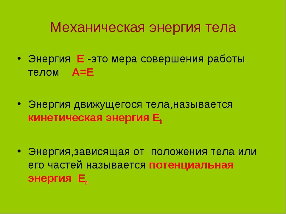 Механическая энергия тела Энергия Е -это мера совершения работы телом А=Е Эне...