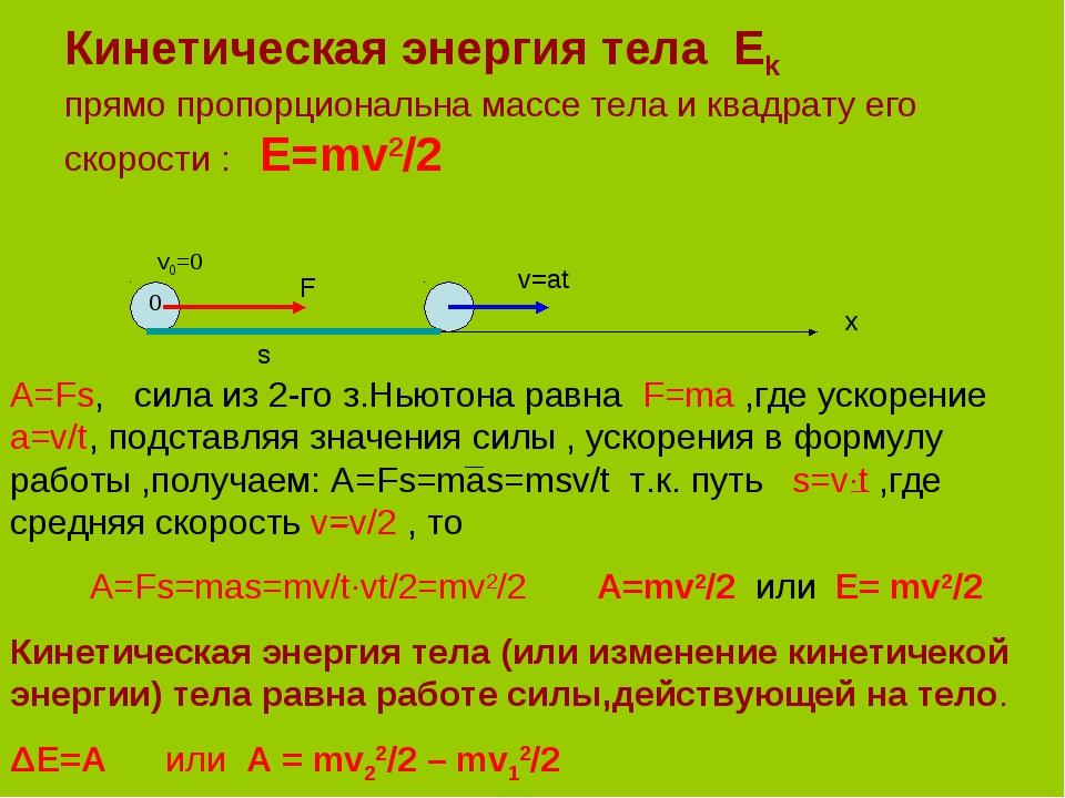 Кинетическая энергия тела Еk прямо пропорциональна массе тела и квадрату его...
