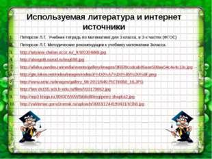 Используемая литература и интернет источники Петерсон Л.Г. Учебник-тетрадь п