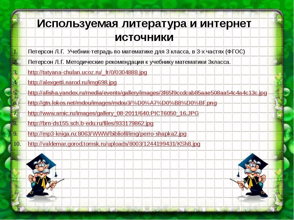 Используемая литература и интернет источники Петерсон Л.Г. Учебник-тетрадь п...