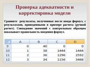 Проверка адекватности и корректировка модели Сравните результаты, полученные