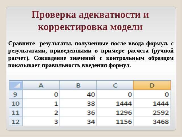 Проверка адекватности и корректировка модели Сравните результаты, полученные...