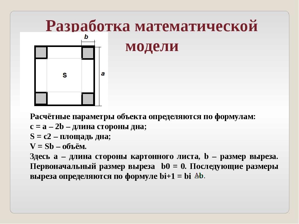 Расчётные параметры объекта определяются по формулам: с = a – 2b – длина стор...