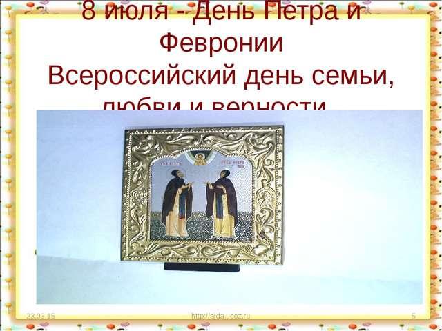 8 июля - День Петра и Февронии Всероссийский день семьи, любви и верности ....