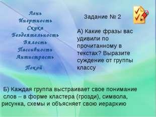 Лень Инертность Скука Бездеятельность Вялость Пассивность Антистрасть Покой Б