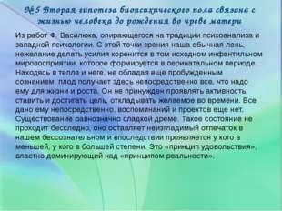 Из работ Ф. Василюка, опирающегося на традиции психоанализа и западной психол