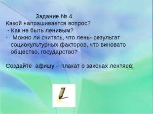 Задание № 4 Какой напрашивается вопрос? - Как не быть ленивым? Можно ли счит