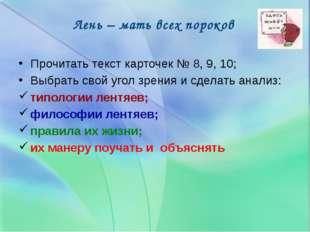 Прочитать текст карточек № 8, 9, 10; Выбрать свой угол зрения и сделать анали